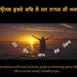bikh bhavjal dubthe