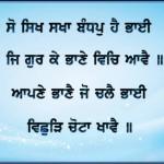 so sikh 2